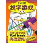 充实适用 找字游戏:挑战思维 生字探索(第3册)