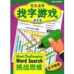 充实适用 找字游戏:挑战思维 生字探索(第4册)