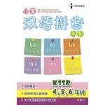 四,五,六 年级小学汉语拼音手册 < Siri Warisan Bahasaku Han Yu Pin Yin Hand Book Tahap 2 >