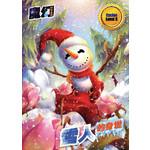 魔幻科学系列: 雪人的身世 Cycles Level 3