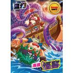 魔幻科学系列: 海底的怪客  Systems Level 3