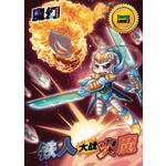 魔幻科学系列: 铁人大战火魔  Energy Level 2