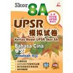 UPSR Skor 8A模拟试券华文书写