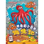 宝宝科学27-章鱼和小丑鱼逃生记