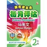 二年级跟着课文走每月评估马来文