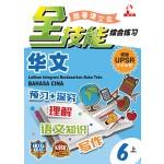 六年级上册跟着课文走全技能综合练习华文