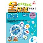 六年级上册跟着课文走全技能综合练习数学