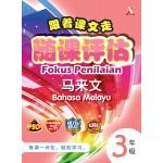 三年级跟着课文走随课评估马来文