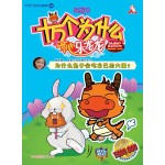 十万个为什么 开心乐龙龙-为什么兔子会吃自己的大便?