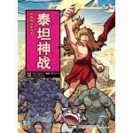 希腊神话:泰坦神战