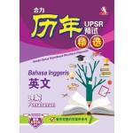 UPSR合力历年预试精选英文理解