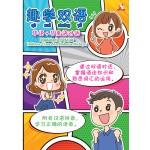 趣学双语 华语+马来语对话