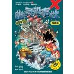 X探险特工队:幽灵船事件惊魂记