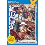 X探险特工队 大冒险时代: 航行巨壳岛