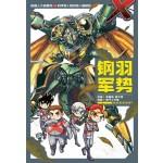 X探险特工队 机器人大战: 钢羽军势