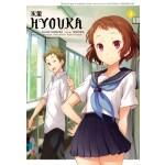 HYOUKA 02