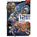 X探险特工队 机器人大战: 12星空战士