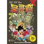 X探险特工队:吴哥窟寻宝记
