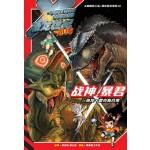 X探险特工队 恐龙世纪外传 :战神·暴君