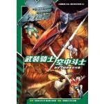 X探险特工队 恐龙世纪外传 :武装骑士·空中斗士