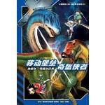 X探险特工队 恐龙世纪外传 :移动堡垒·奇盔使者