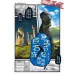 谜之绝密档案-巨石阵 X 复活节岛 神秘地带