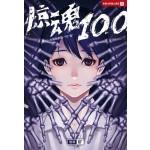 惊魂100