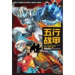 X探险特工队 机器人大战: 五行战甲