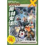 X探险特工队 大冒险时代: 椰林鬼影