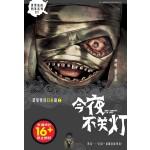 世界迷离档案系列 : 今夜不关灯 恶鬼怪谈 日本篇 2