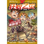X探险特工队 万兽之王系列 II:狂蚁之灾 行军蚁 VS 子弹蚁谁最强?!