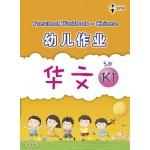 K1 幼儿作业华文