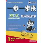 一年级一步一步来语法练习国文 < Primary 1 Praktis Tatabahasa Yi Bu Yi Bu Lai Bahasa Melayu >
