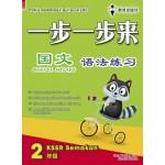 二年级一步一步来语法练习国文 < Primary 2 Praktis Tatabahasa Yi Bu Yi Bu Lai Bahasa Melayu >