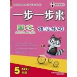五年级一步一步来语法练习国文 < Primary 5 Praktis Tatabahasa Yi Bu Yi Bu Lai Bahasa Melayu >