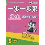 五年级一步一步来语法练习英文 < Primary 5 Praktis Tatabahasa Yi Bu Yi Bu Lai English >