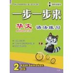 二年级一步一步来语法练习华文 < Primary 2 Praktis Tatabahasa Yi Bu Yi Bu Lai Bahasa Cina >
