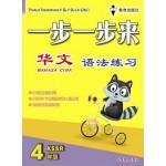 四年级一步一步来语法练习华文 < Primary 4 Praktis Tatabahasa Yi Bu Yi Bu Lai Bahasa Cina >