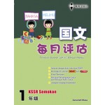 一年级每月评估国文 < Primary 1 Penilaian Bulanan Bahasa Melayu >