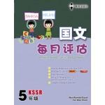 五年级每月评估国文 < Primary 5 Penilaian Bulanan Bahasa Melayu >