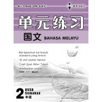二年级单元练习国文 < Primary 2 Siri Topikal EPH Bahasa Melayu >