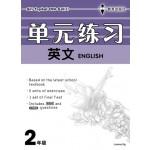 二年级单元练习英文 < Primary 2 Siri Topikal EPH English >