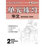 二年级单元练习华文 < Primary 2 Siri Topikal EPH Bahasa Cina >