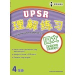 四年级理解练习国文 < Primary 4 Latihan Pemahaman UPSR Bahasa Melayu >