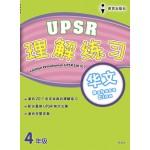 四年级理解练习华文 < Primary 4 Latihan Pemahaman UPSR Bahasa Cina >