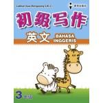 三年级初级写作英文 < Primary 3 Latihan Asas Mengarang English >