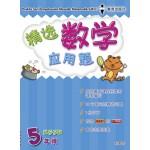 五年级精选数学应用题 < Primary 5 Praktis Sari Penyelesaian Masalah Matematik >