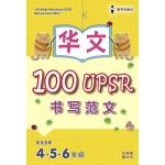 100 UPSR 书写范文华文 < 100 Model Penulisan UPSR Bahasa Cina >