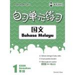 一年级自习单元练习国文