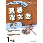 一年级跟着课文走英文 < Primary 1 Buku Kerja English >